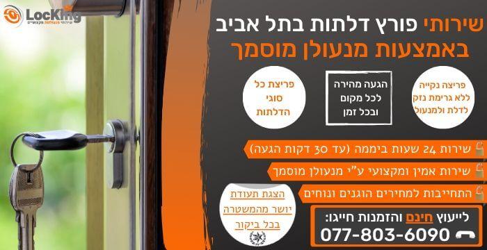פורץ דלתות בתל אביב