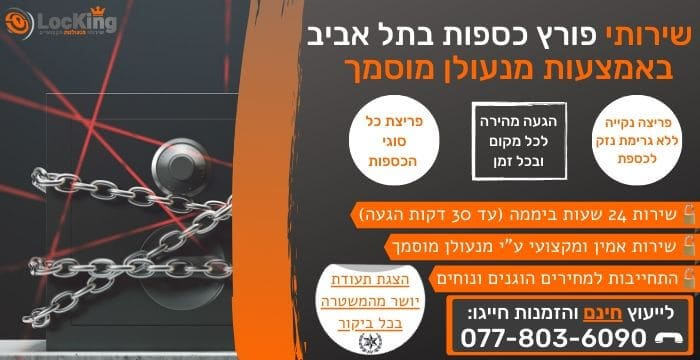 פורץ כספות בתל אביב